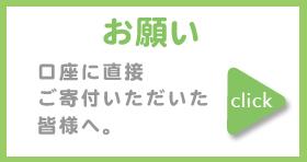 onegai_bnr