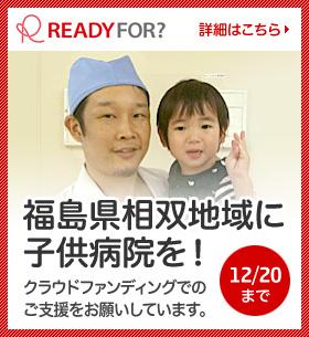 福島県相双地域に子供病院を!ご支援のお願い